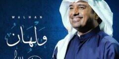 راشد الماجد يطرح ولهان ضمن ألبوم راشد الماجد الجديد المقرر طرحه قريباً
