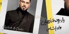 كلمات أغنية يا ريحة أهلي وليد الشامي مكتوبة وكاملة