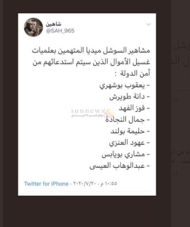 مشاهير غسيل الاموال اسماء المشاهير