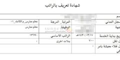 آلية الاستعلام عن التسكين في نظام فارس.. تسكين المعلمين على درجاتهم الوظيفية في سلم الرواتب الجديد