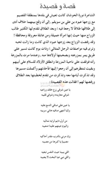 نوره الحوشان في ذمة الله، وفاة نوره الحوشان الرشيدي، وسبب وفاة نوره الحوشان