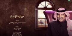 كلمات أغنية جوي الهادي اصيل ابو بكر مكتوبة وكاملة