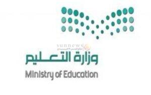 وزارة التعليم, التعليم عن بعد