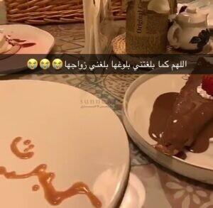 ياقوت تحتفل ببلوغ ابنتها