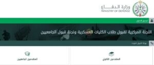 الكليات العسكرية, الكليات العسكرية السعودية, وزارة الدفاع, نتائج الترشيح الأولي