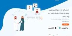 رابط التسجيل في عقود العمل المرن لتوظيف السعوديين والسعوديات بنظام الساعة