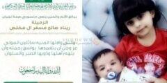 قصة وفاة الممرضة ريناد ال مخلص.. تفاصيل وفاة الممرضة السعودية ريناد آل مخلص