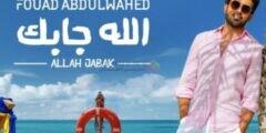 كلمات أغنية الله جابك فؤاد عبدالواحد مكتوبة وكاملة