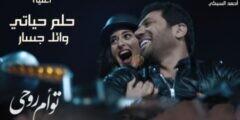 كلمات أغنية حلم حياتي من فيلم توأم روحي وائل جسار مكتوبة وكاملة