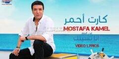 كلمات أغنية كارت أحمر مصطفى كامل مكتوبة وكاملة
