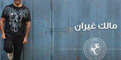 كلمات أغنية مالك غيران عمرو دياب مكتوبة وكاملة