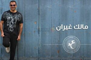 أغنية مالك غيران، اغنية، عمرو دياب، عمرو دياب مالك غيران، كلمات أغنية عمرو دياب مالك غيران مكتوبة، كلمات أغنية مالك غيران، كلمات أغنية مالك غيران عمرو دياب، مالك غيران، مالك غيران عمرو دياب، مالك غيران مكتوبة