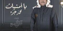 كلمات أغنية يا أمنياتمحمد عبده مكتوبة وكاملة