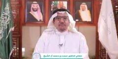موعد العام الدراسي الجديد 1442 في السعودية وبداية العام الدراسي سيكون عن بعد