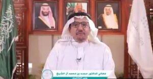 العام الدراسي الجديد 1442, السعودية, التعليم عن بعد, وزارة التعليم