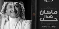 كلمات أغنية ما كان هذا حب عبدالمجيد عبدالله مكتوبة وكاملة