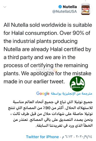 تويتر نوتيلا حلال