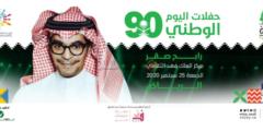 رابط حجز تذاكر حفلة الفنان رابح صقر في اليوم الوطني السعودي 90