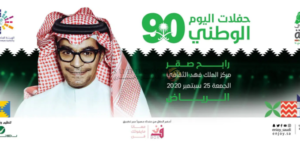 اليوم الوطني 90، اليوم الوطني السعودي، اليوم الوطني السعودي90، حفلات اليوم الوطني السعودي، رابح صقر