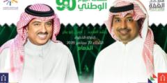رابط حجز تذاكر حفلة الفنان راشد الماجد وأصيل أبو بكر في اليوم الوطني السعودي 90