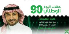 رابط حجز تذاكر حفلة الفنان ماجد المهندس في اليوم الوطني السعودي 90