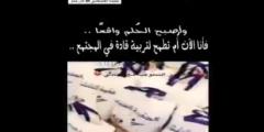 حليمه القحطاني اسم أشعل تويتر تعرف على قصتها من سناب بوفيهات الشروق لحليمة القحطاني