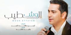 كلمات أغنية وش الطيب فضل شاكر مكتوبة وكاملة