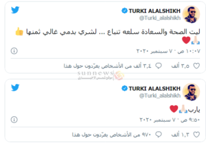 مرض تركي آل الشيخ، تركي ال الشيخ، وفاة تركي ال الشيخ، نفي وفاه تركي آل الشيخ، تويتر تركي ال الشيخ