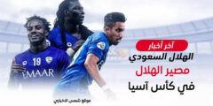 مصير الهلال في دوري أبطال آسيا… بعد أن اعتبار الاتحاد الآسيوي نادي الهلال منسحباً