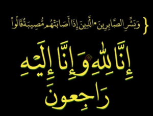 وفاة اللواء عايد محمد العواد