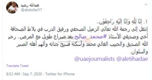 وفاة محمد صالح، الصحفي محمد صالح، سبب وفاة محمد صالح، يا أهل بلدي محمد صالح