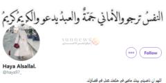 هيا الصلال وسبب وفاتها في الكويت