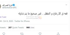 فرح الصراف تكشف خبر خطوبة عز بن فهد والنشطاء من هي خطيبة عز بن فهد