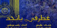 كلمات أغنية غطرفي يانجد عايض مكتوبة وكاملة لنادي النصر