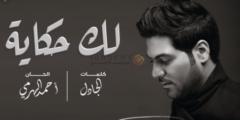 كلمات أغنية لك حكاية وليد الشامي مكتوبة وكاملة
