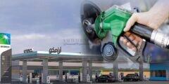 أرامكو تعلن أسعار البنزين في السعودية لشهر أكتوبر ٢٠٢٠