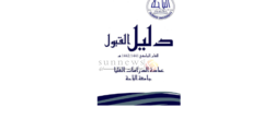 جامعة الباحة تعلن عن موعد قبول برنامج الماجستير ودليل برنامج الدراسات العليا للتحميل