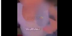 """أب يضر طفله هاشتاق اجتاح تويتر بعد فيديو """"اشفط يا قلب بابا"""""""