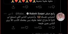 مغردة على تويتر تصف متابعي أغاني ألبوم رابح صقر الجديد بالمجانين