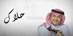 كلمات أغنية حلاك عبدالمجيد عبدالله مكتوبة وكاملة