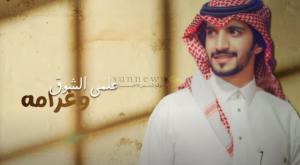 علمي الشوق عبدالعزيز بن سعيد