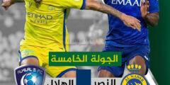 متي مباراة الهلال اليوم .. الهلال يقابل النصر في ديربي الرياض