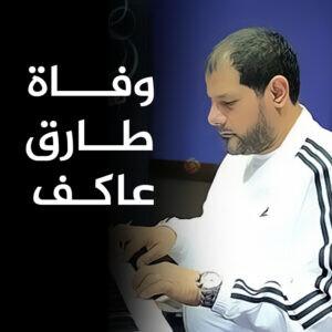 وفاة طارق عاكف