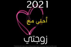 2021 احلى مع، 2021 أحلى مع حبيبتي، 2021 احلى مع زوجتي ، 2021 احلى مع اسمك
