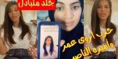 تفاصيل حرب أروى عمر وأميرة الناصر.. أروى عمر تجلد أميرة الناصر وهكذا ردت الأخيرة
