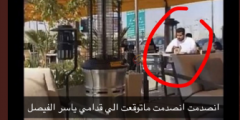 مغردات تويتر تطلق على ياسر الفيصل لقب السمراء الحزينة بعد صور مسربة لجسمه