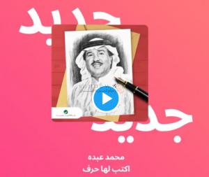 اكتب لها حرف محمد عبده