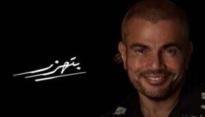 بتهزر عمرو دياب