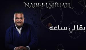 بقالي ساعة نبيل شعيل
