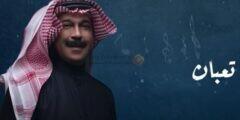 كلمات أغنية تعبان عبدالله الرويشد مكتوبة وكاملة